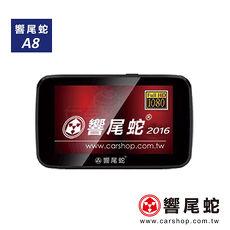 """響尾蛇A8 4.5""""手機螢幕前後雙錄影+倒車顯影單機型行車紀錄器 WDR超強夜拍"""