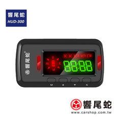 響尾蛇 HUD-300 抬頭顯示GPS行車語音警示器