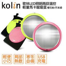 Kolin歌林LED照明兩段溫控輕量馬卡龍充電式暖蛋KFH-KUB06(APP搶購)
