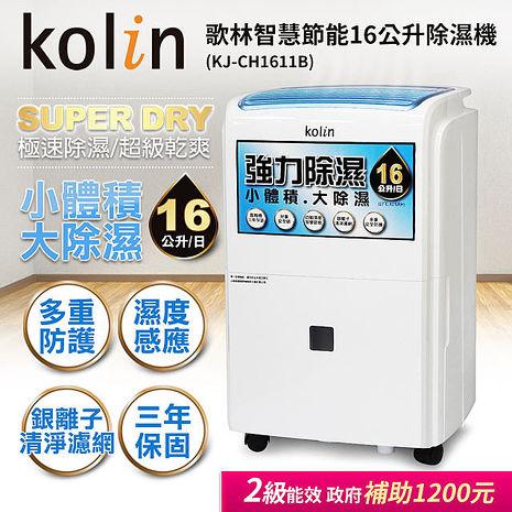 歌林KOLIN 智慧節能自動濕控16公升強力除濕機KJ-CH1611B(APP搶購)