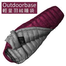 【Outdoorbase】Snow Monster-頂級羽絨保暖睡袋匈牙利白鴨絨FP700+UP loft Premium Duck 極輕量羽絨睡袋 酒紅色.深灰/600g