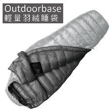 【Outdoorbase】Snow Monster-頂級羽絨保暖睡袋匈牙利白鴨絨FP700+UP loft Premium Duck 極輕量羽絨睡袋 太空灰/800g