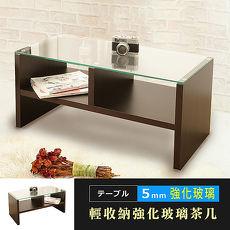 【誠田物集】日系二代輕收納5mm強化玻璃茶几 TA008