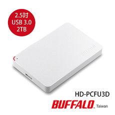 (促銷活動)BUFFALO 2.5吋 2TB USB 3.0 行動硬碟 HD-PCF2.0U3WD白