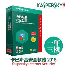 Kaspersky 卡巴斯基 安全軟體2018 / 3台1年