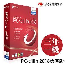 Trend Micro 趨勢科技 PC-cillin 2018 三年一機標準版