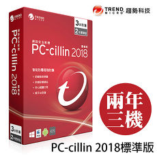 Trend Micro 趨勢科技 PC-cillin 2018 二年三機標準版