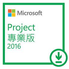 [ESD] 微軟 Project Pro 2016 專業下載版 Win[序號下載版]