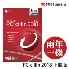 Trend Micro 趨勢科技 PC-cillin 2018 二年一機標準版 [序號下載版]