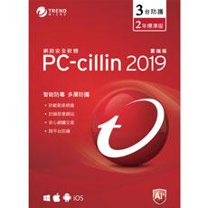Trend Micro 趨勢科技 PC-cillin 2019 二年三機標準版 [序號下載版]