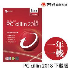Trend Micro 趨勢科技 PC-cillin 2018 一年一機標準版[序號下載版]