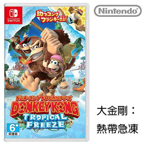 任天堂 Nintendo Switch大金剛:熱帶急凍
