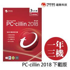 Trend Micro 趨勢科技 PC-cillin 2018 一年三機標準版 [序號下載版]