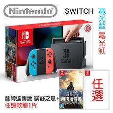 【領券再折】任天堂 Nintendo Switch(電光藍/紅手把)+薩爾達傳說 曠野之息+任選軟體一片[台灣公司貨]瑪利兔子王國