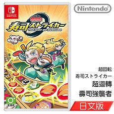任天堂 Nintendo Switch 超迴轉 壽司(日文版)