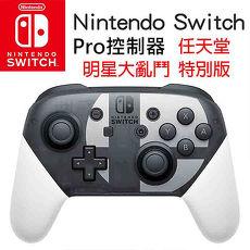 任天堂 Nintendo Switch Pro控制器 明星大亂鬥 特別版