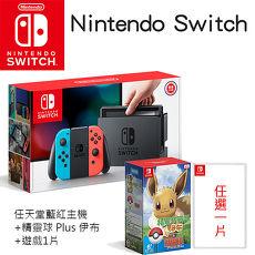 任天堂 Nintendo Switch藍紅主機+精靈寶可夢&精靈球Plus套裝-伊布+遊戲四選一