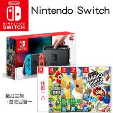 任天堂 Nintendo Switch主機(藍紅手把)+熱門遊戲(四選一)