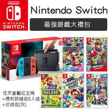 [領券再折千]任天堂 Nintendo Switch主機(藍紅手把)+瑪利歐系列遊戲五片組+主機收納包(灰)