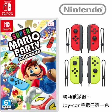 任天堂 Switch 超級瑪利歐派對+ Joy-Con任選一色joy-con(黃)