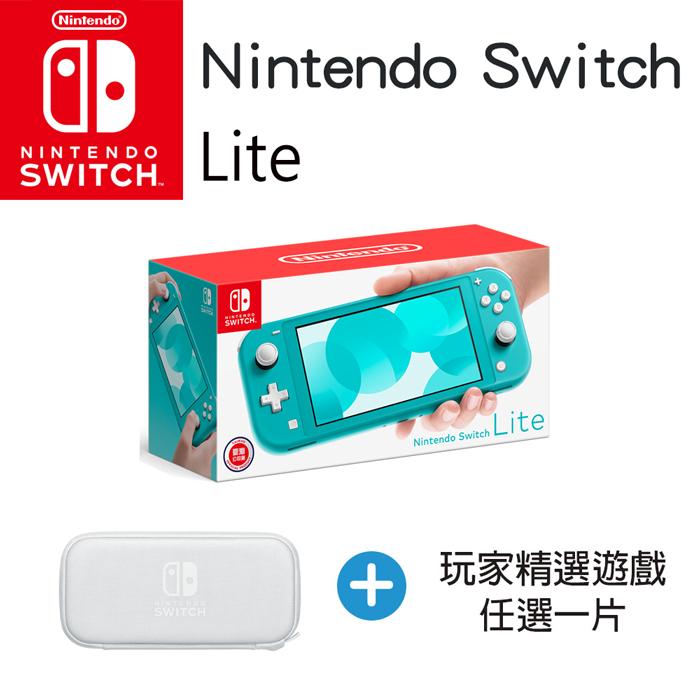 任天堂Switch Lite藍綠主機+1890軟體自由選+主機收納包(灰白)主機+瑪利歐兄弟U