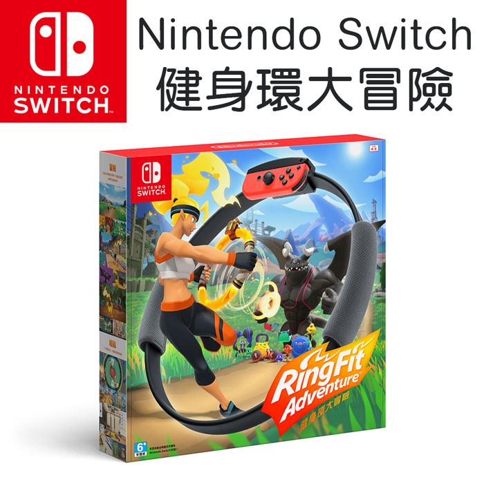 任天堂 Nintendo Switch 健身環大冒險 (預購10/31上市)