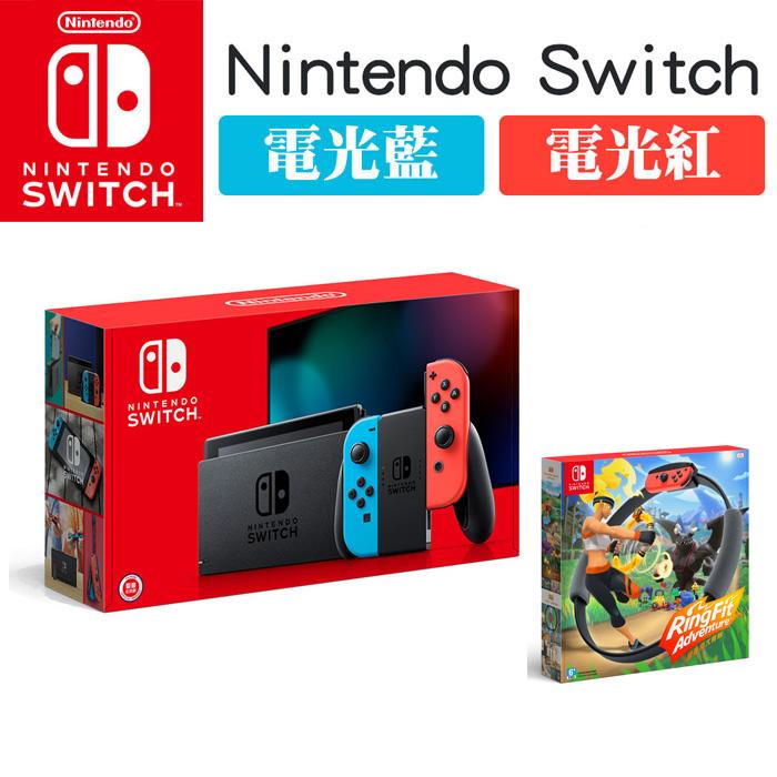 任天堂 Nintendo Switch 藍紅主機-電池持續時間加長+健身環大冒險
