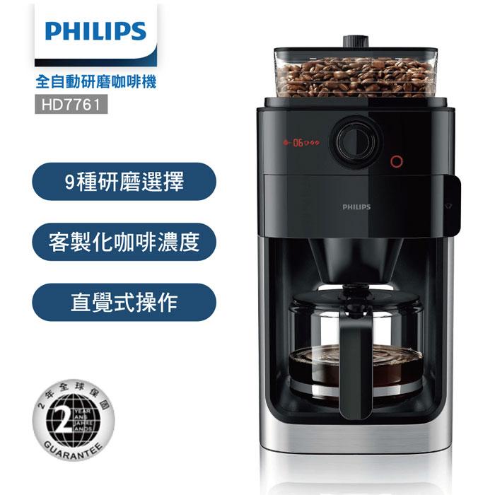 【Philips 飛利浦】全自動研磨咖啡機(HD7761)