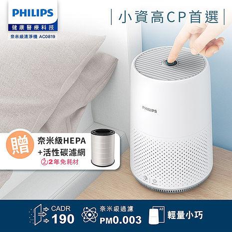 【飛利浦 PHILIPS】奈米級 空氣清淨機-AC0819-2020/11/20陸續出貨
