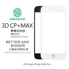 NILLKIN Apple iPhone 6s / 6 Plus 5.5吋 3D CP+ MAX 滿版防爆鋼化玻璃貼