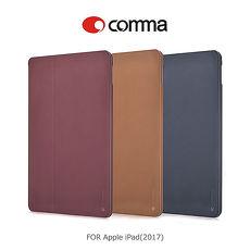 comma Apple iPad(2017) 清悅保護套