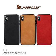 JISONCASE Apple iPhone Xs Max 真皮保護殼
