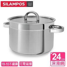 【葡萄牙SILAMPOS】海洋深湯鍋24公分(附蓋)