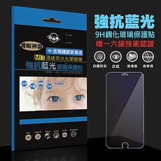 【唯一認證】抗藍光9H玻璃保護貼APPLE iPhone7