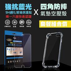 【組合】抗藍光9H玻璃保護貼+四角氣墊空壓殼-Apple iPhone7