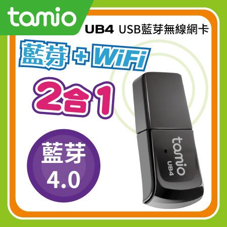 tamio UB4 USB藍牙無線網卡