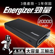 勁量Energizer UE20001免帶線行動電源