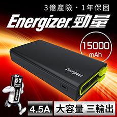 勁量Energizer UE15001免帶線行動電源