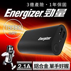 【APP特賣】勁量 Energizer-UE10008 行動電源10000mAh黑