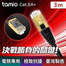 tamio Cat.6A Plus 高屏蔽超高速傳輸網路線 (3M)