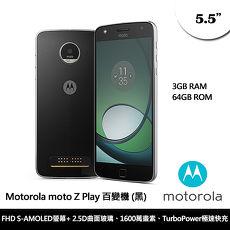 【Motorola 摩托羅拉】Moto Z Play 5.5吋/雙卡/防潑水/指紋辨識/3GB+32GB 智慧型手機