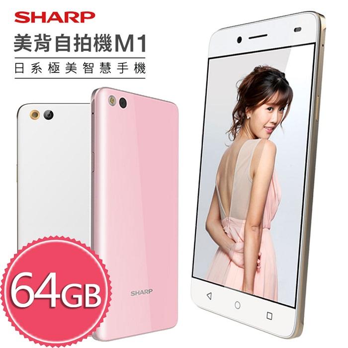 夏普 Sharp AQUOS M1 3G/64G 5.5吋八核心美背自拍智慧手機