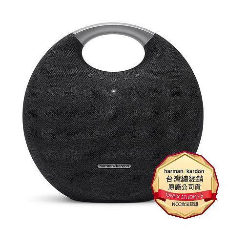 【哈曼卡頓】harman/kardon Onyx Studio 5 手提式無線藍芽喇叭 - 黑色