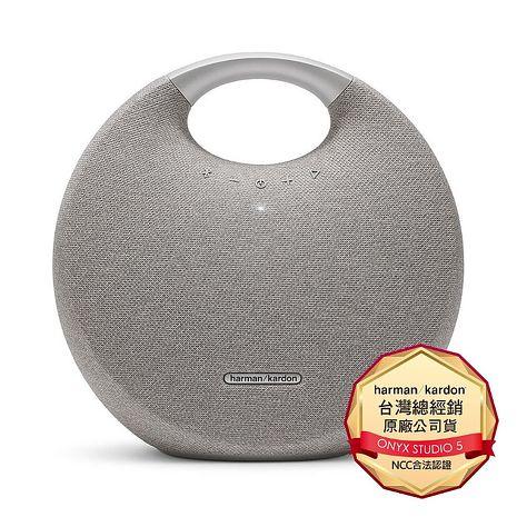 【哈曼卡頓】harman/kardon Onyx Studio 5 手提式無線藍芽喇叭 - 灰色