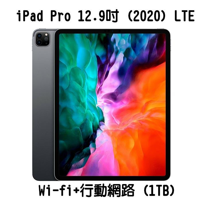 Apple iPad Pro (2020) Wifi+行動網路 1TB 12.9吋平板電腦(第四代) LTE 太空灰