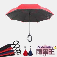 【雨伞王-终身免费维修】BIGRED 自动开免持反向直伞(5色可选)