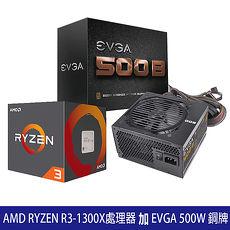 【組合包】AMD Ryzen 3-1300X四核心+EVGA 500W 80+銅牌 POWER