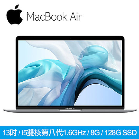 【夜殺驚喜價】Apple MacBook Air 13吋 1.6GHz/8G/128G筆記型電腦(MVFK2TA/A)銀