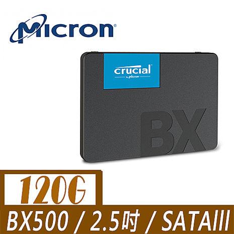 美光Micron Crucial BX500 120GB SATAⅢ固態硬碟