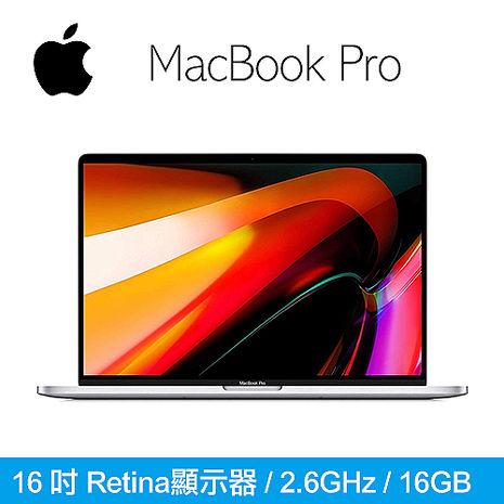 【破盤│可折│再分期】New Apple Macbook Pro 16吋 2.6GHZ六核心16GB/512G (MVVL2TA/A) 銀色【預購】